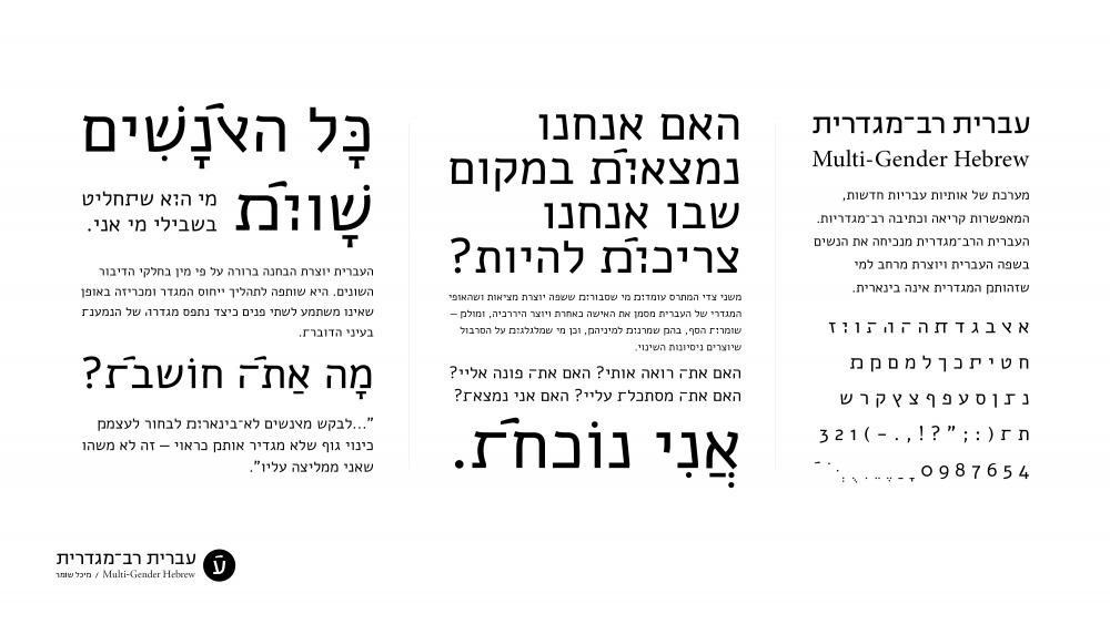 עברית רב-מגדרית